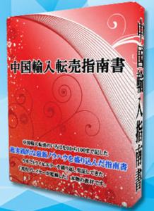 中国輸入転売指南書・パッケージ.PNG